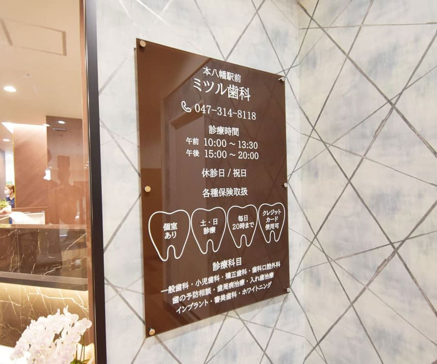 千葉県 市川市 八幡 本八幡駅前ミツル歯科 アロマなどリラックスできる癒しの空間