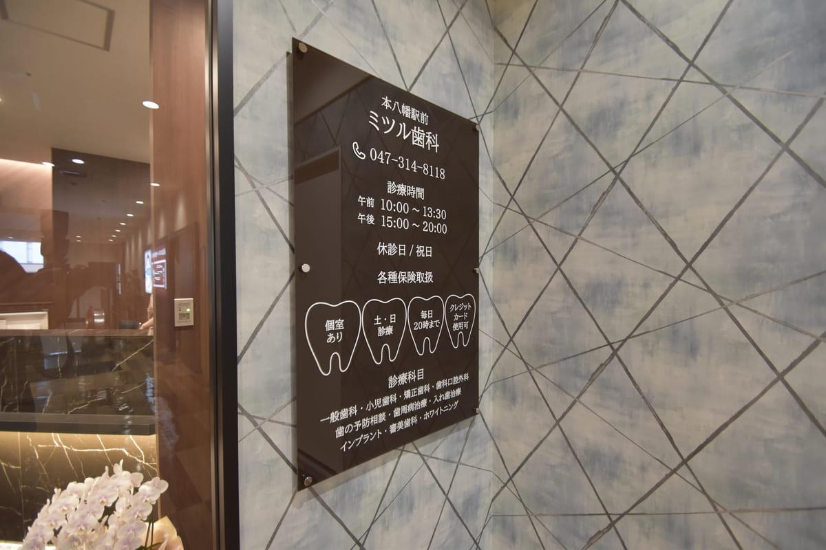 千葉県 市川市 八幡 本八幡駅前ミツル歯科 アクセス