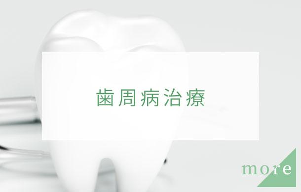 クリスタルミツル歯科 歯周病治療
