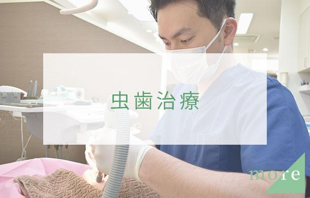 クリスタルミツル歯科 虫歯治療