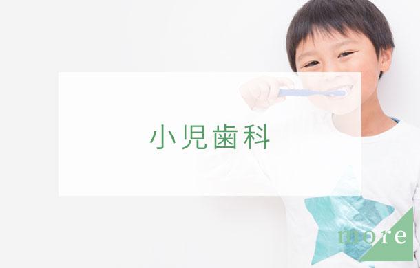クリスタルミツル歯科 小児歯科
