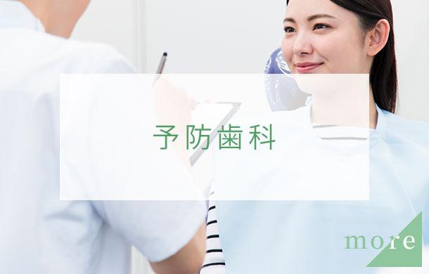 クリスタルミツル歯科 予防歯科