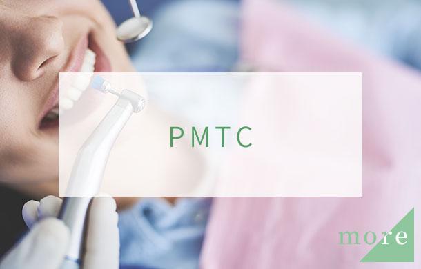 クリスタルミツル歯科 PMTC