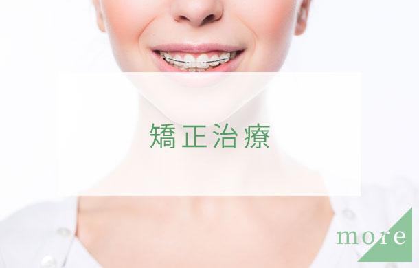 クリスタルミツル歯科 矯正治療