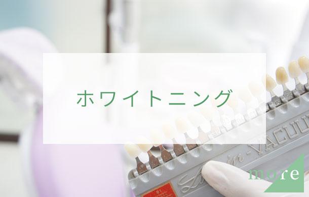 クリスタルミツル歯科 ホワイトニング