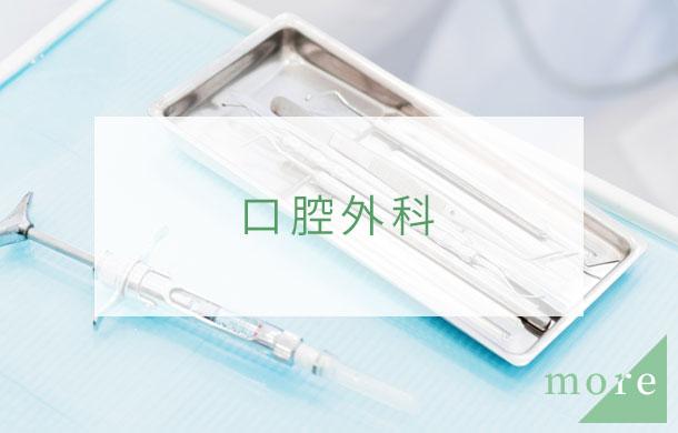 クリスタルミツル歯科 口腔外科