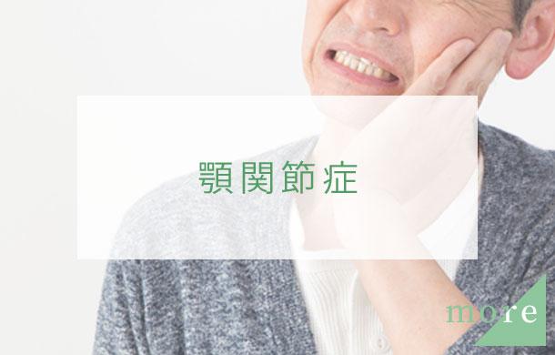クリスタルミツル歯科 顎関節症
