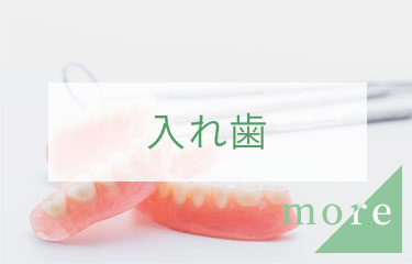 クリスタルミツル歯科 入れ歯