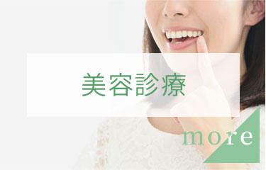 クリスタルミツル歯科 美容診療