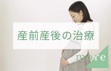 クリスタルミツル歯科 産前産後の治療